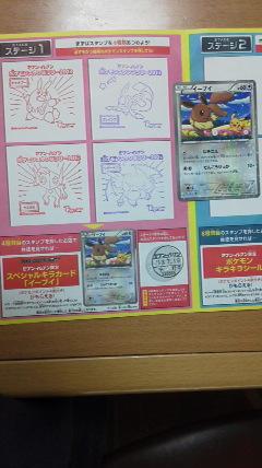 poke_stamp_20130721.jpg